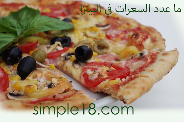 كم عدد السعرات الحرارية في البيتزا؟ وما هي القيمه الغذائيه للبيتزا؟