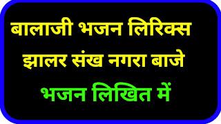 Balaji-bhajan-lyrics, Bhajan-balaji-lyrics, बालाजी भजन लिरिक्स