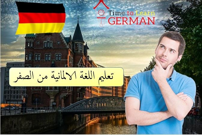 تعليم اللغة الالمانية من الصفر