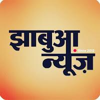 Jhabua News- 13 जून को सर्व रोग निदान शिविर