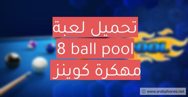 لعبة Ball Pool 8 مهكرة فلوس وكوينز وكاش اخر اصدار للاندرويد