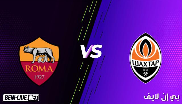 مشاهدة مباراة شختار دونيتسك و روما بث مباشر اليوم بتاريخ 18-03-2021 في الدوري الاوروبي