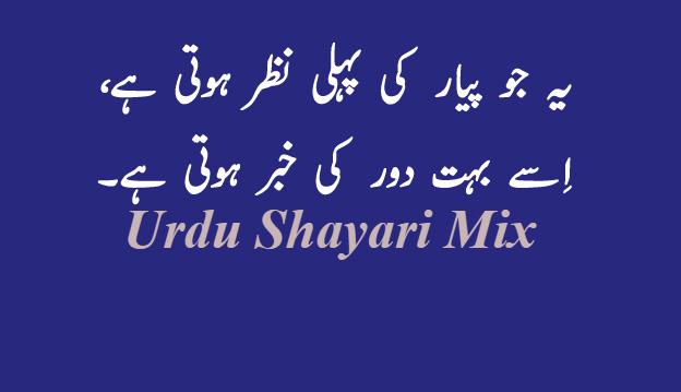Urdu poetry | Love poetry | Love shayari
