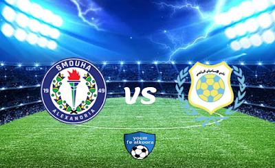 مشاهدة مباراة الاسماعيلى وسموحة بث مباشر اليوم 3-2-2021 في الدوري المصري.