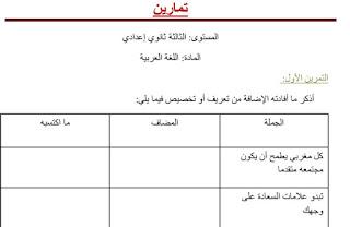 تمارين في اللغة العربية الدورة الثانية السنة الثالثة إعدادي