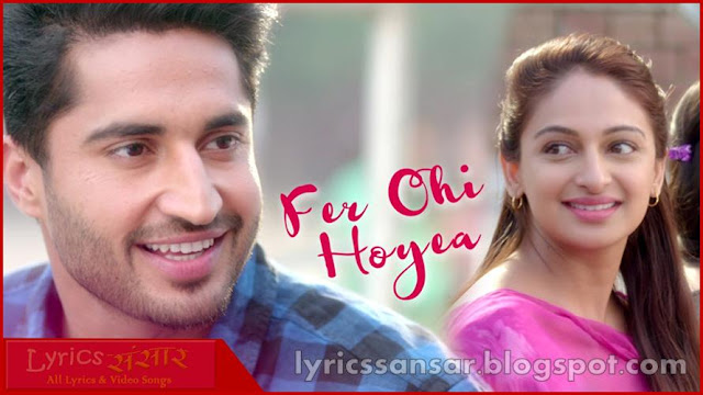 Fer Ohi Hoyea Lyrics : Jassi Gill | Rubina Bajwa | SARGI
