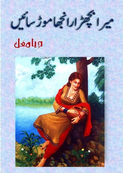 mera-bichra-ranjha-mor-saien-pdf-free