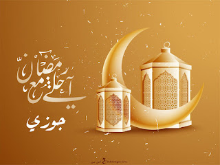 رمضان احلى مع جوزي