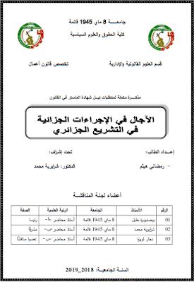 مذكرة ماستر: الآجال في الإجراءات الجزائية في التشريع الجزائري PDF