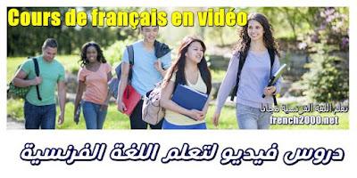 Cours de français en vidéo دروس فيديو رائعة لتعلم الفرنسية