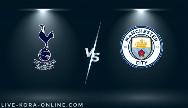 مشاهدة مباراة مانشستر سيتي وتوتنهام بث مباشر اليوم بتاريخ 13-02-2021 في الدوري الانجليزي