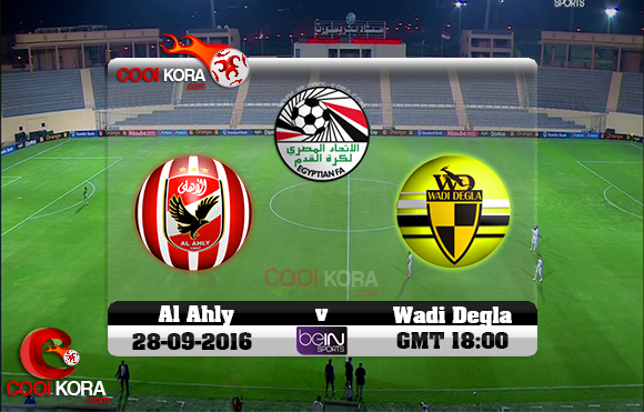 مشاهدة مباراة الأهلي ووادي دجلة اليوم 28-9-2016 في الدوري المصري