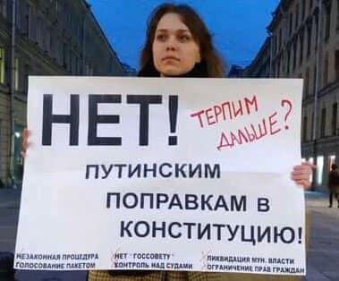 Нет политическим репрессиям в Беларуси! Нет конституционному перевороту в России!