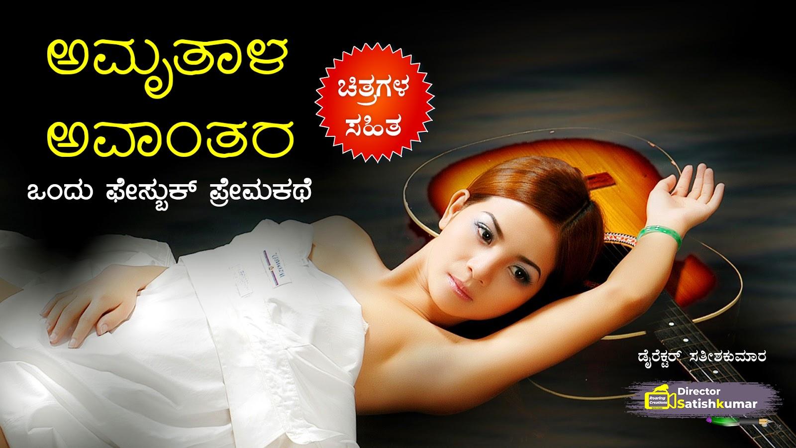 ಅಮೃತಾಳ ಅವಾಂತರ : ಒಂದು ಫೇಸ್ಬುಕ್ ಪ್ರೇಮಕಥೆ - Kannada Love Story - Love Stories in Kannada - ಕನ್ನಡ ಕಥೆ ಪುಸ್ತಕಗಳು - Kannada Story Books -  E Books Kannada - Kannada Books