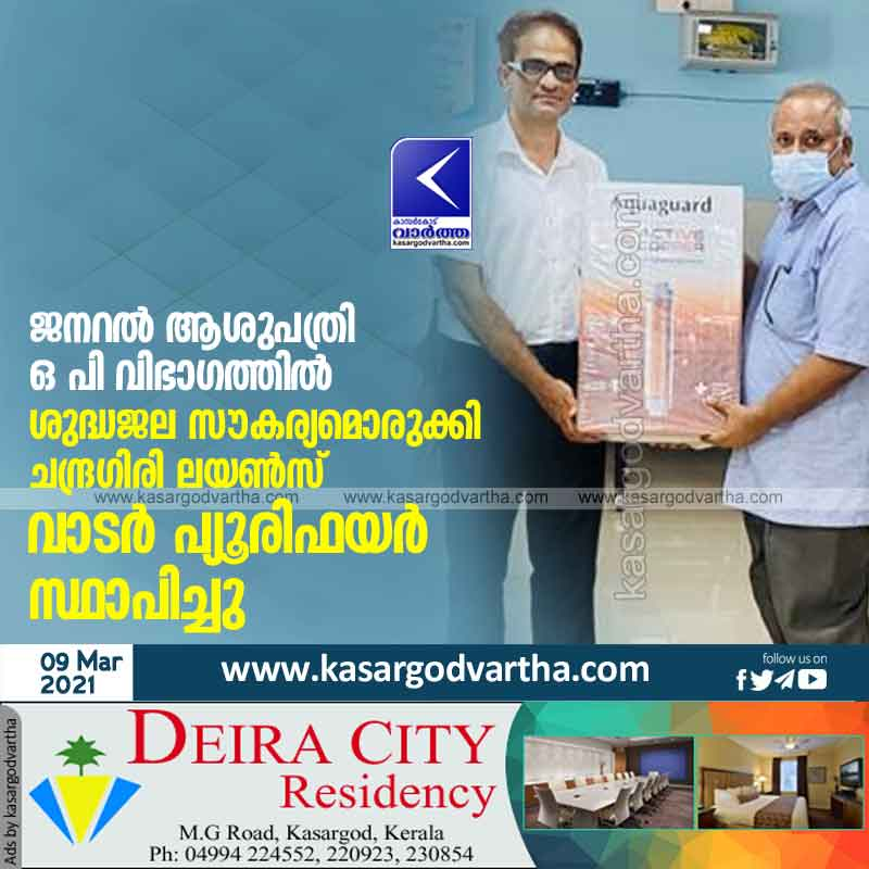 Kasaragod, Kerala, News, Chandragiri Lions installed Water Purifier at General Hospital OP Department.