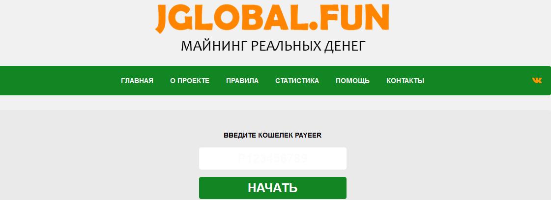 Мошеннический сайт jglobal.fun – Отзывы, развод, платит или лохотрон?