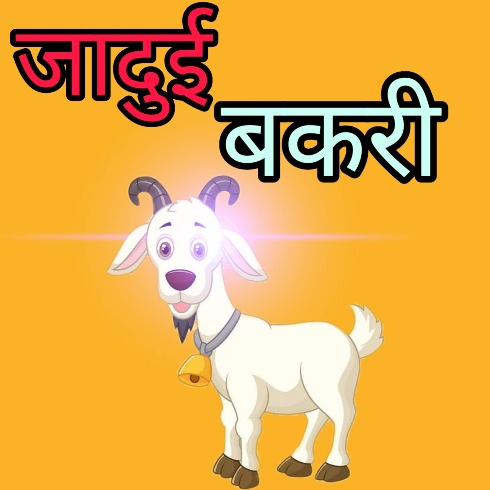 Jaadu bakri panchatantra hindi kahaniya for kids