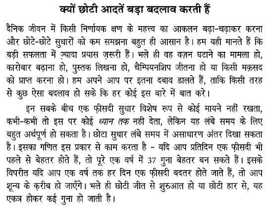 Atomic Habits Hindi PDF