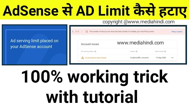 Temporary AD serving AdSense limit 100% solve in Hindi [2020]