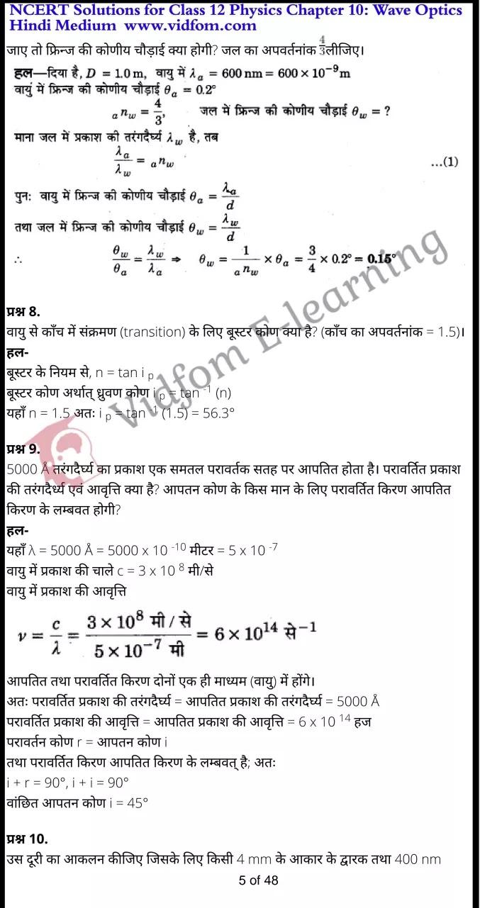 class 12 physics chapter 10 light hindi medium 5