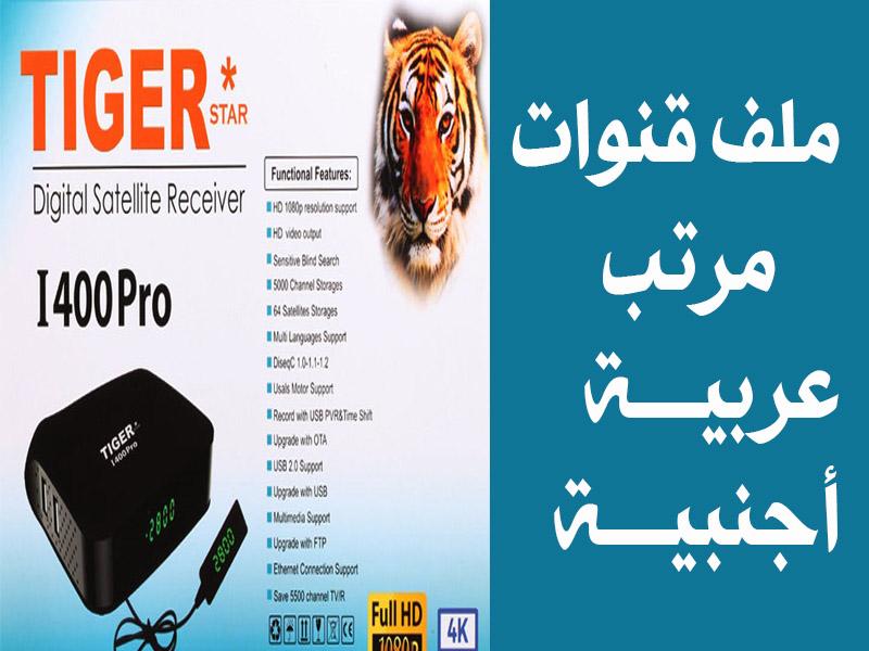 ملف قنوات جديد تايجر TIGER I 400 PRO