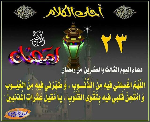 ادعية شهر رمضان - دعاء اليوم الثالث والعشرين