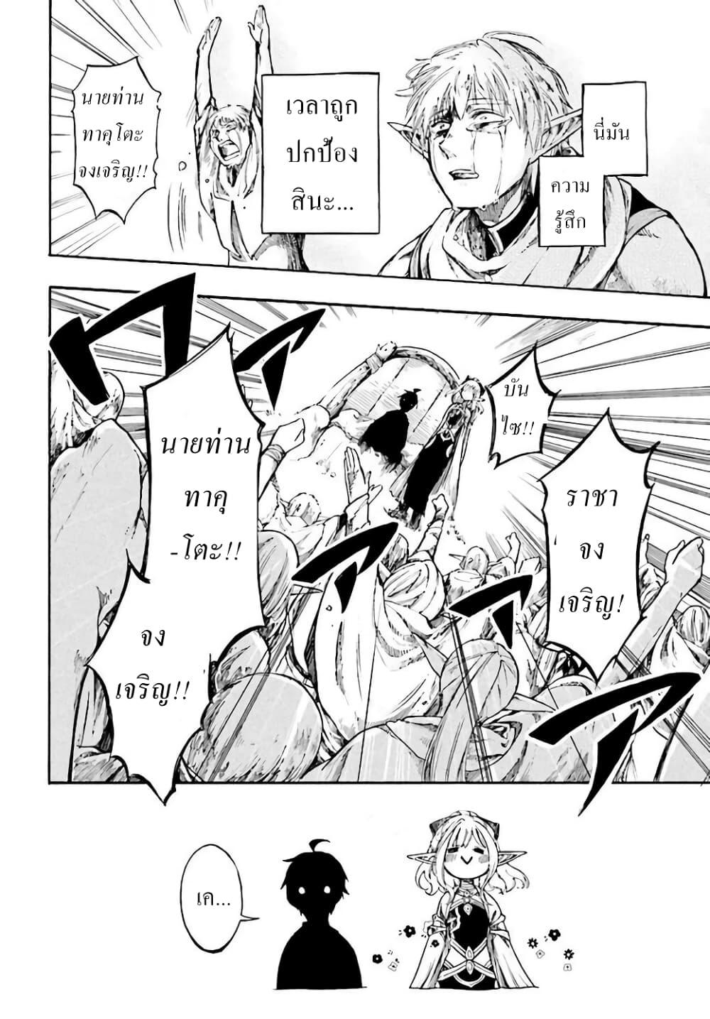 อ่านการ์ตูน Isekai Apocalypse MYNOGHRA ~The Conquest of the World Starts With the Civilization of Ruin~ ตอนที่ 4 หน้าที่ 4