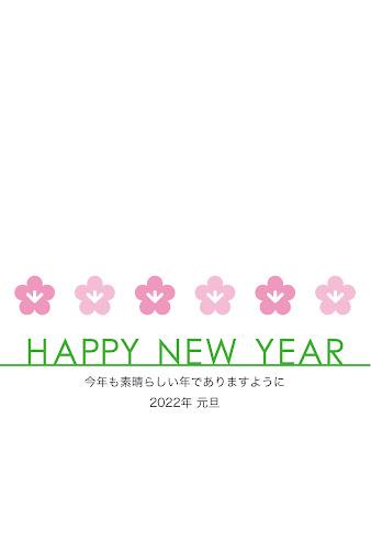 梅の花のシンプル年賀状