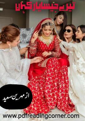 Tery Jaisa Yaar Kahan By Mehreen Saeed - PDF Book