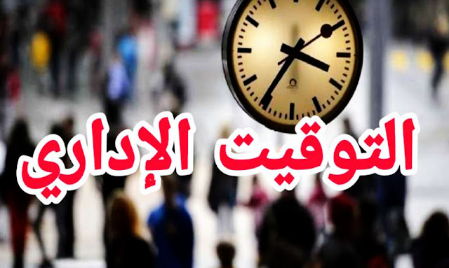 تونس: رسميًا ... استئناف العمل بالتوقيت الإداري العادي بداية من يوم الاثنين