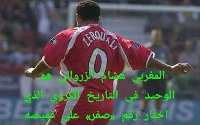 المغربي هشام زروالي