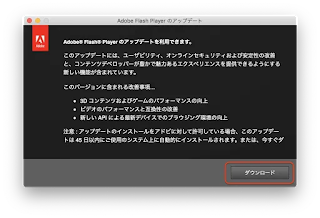 AdobeFlashPlayerアップデート通知画面