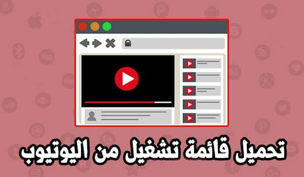 تحميل قائمة تشغيل من اليوتيوب