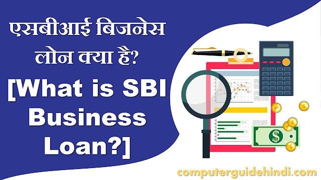 एसबीआई बिजनेस लोन क्या है? [What is SBI Business Loan?]