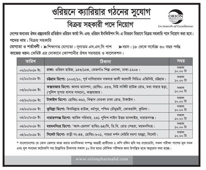 Orion Pharma Ltd. Job Circular 2018