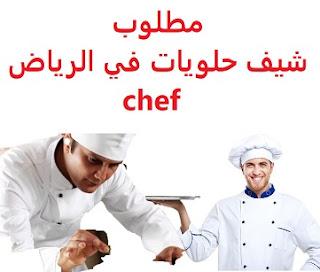 وظائف السعودية مطلوب شيف حلويات في الرياض chef