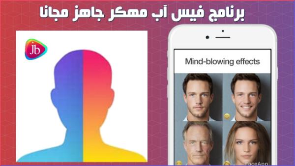 faceapp pro مهكر اخر اصدار 3.4.7