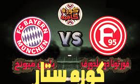 مشاهدة مباراة بايرن ميونخ وفورتونا دوسلدورف بث مباشر الجديد 23-11-2019