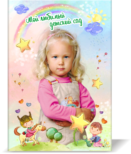 фотоальбом детский сад