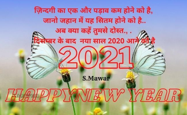 Happy New-Year-2021-Images-Wishes-Status-Wallpaper  नया-साल-की-शायरी
