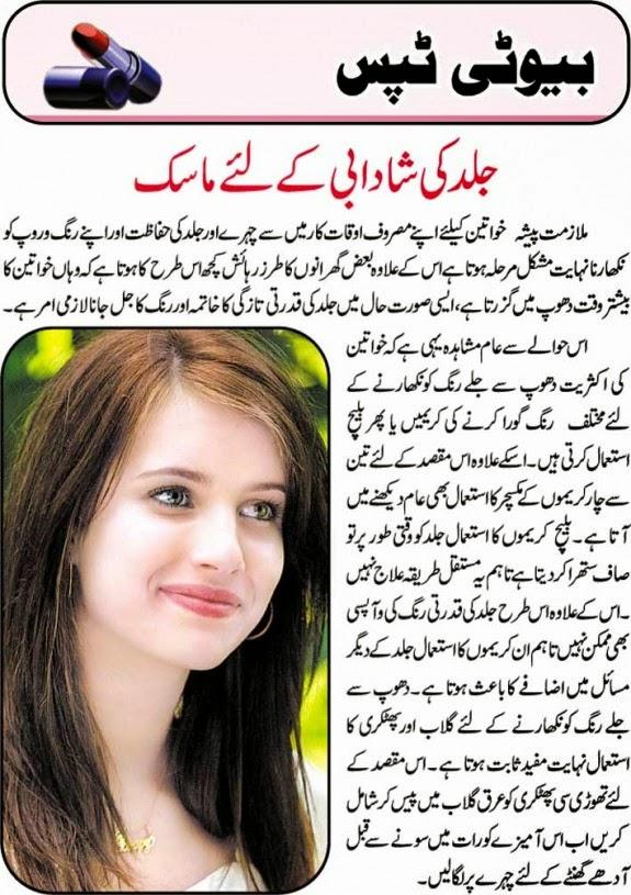 Beauty Tips, Homemade Beauty Tips in Urdu.