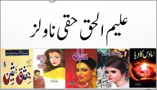 aleem-ul-haq-haqi