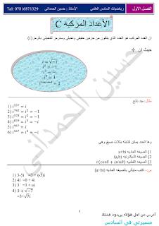 ملزمة الرياضيات للصف السادس العلمي للأستاذ حسين الحمداني 2017