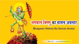 गुरू शुक्राचार्या के तपोबल से असुर पुनः जीवित  in hindi, अहंकार बना पताल-लोक का रास्ता in hindi, देवामाता का सौभाग्य पुत्र के रूप में श्रीहरि की प्राप्ति in hindi, वामन ब्रह्मचारी in hindi, असुर राज बलि के लिए गुरू शुक्राचार्य का कमण्डल में प्रवेश in hindi, असुर राज बलि का पूर्व जन्म का वर्णन in hindi, sakshambano, sakshambano in hindi,Bhagwan Dhanwantri  story in hindi, vishnu ke avatar in hindi, vishnu ke roop in hindi, bhagwan vishnu ke avatar in hindi, bhagwan vishnu ke avatar pratham in hindi, vishnu ke avatar in hindi, vishnu ke kitne avatar in hindi, vishnu ke 24 avatars in hindi, vishnu ke 10 avatars in hindi, bhagwan vishnu ke avatar ki katha in hindi, bhagwan vishnu ke avtar ke naam in hindi,