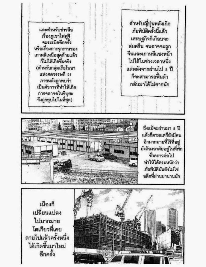 Kanojo wo Mamoru 51 no Houhou - หน้า 158