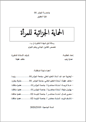 أطروحة دكتوراه: الحماية الجزائية للمرأة PDF