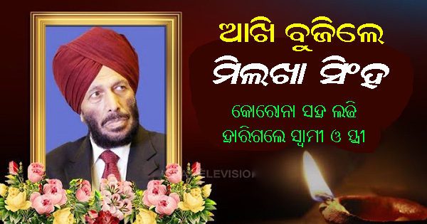 Milkha Singh and His Wife Dies At 91 and 86 age Due To Post-Covid