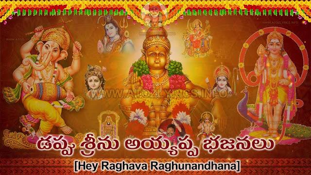 Hey Raghava Raghunandhana Telugu Song Lyrics - Dappu Srinu Ayyappa Songs