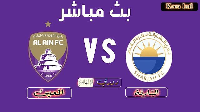 موعد مباراة العين والشارقة بث مباشر بتاريخ 10-03-2020 كأس رئيس الدولة الإماراتي
