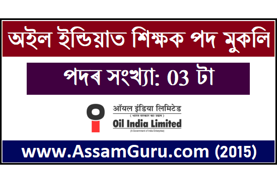 Recruitment of Oil India Limited 2020